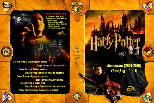 Harry Potter. Antology / Гарри Поттер. Антология (2001-2010)