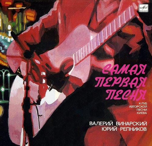 Валерий Винарский / Юрий Репников - Самая первая песня (1988) [LP С60 26805 006]