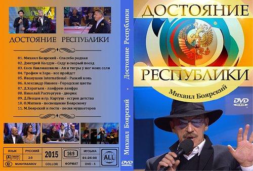 Боярский Михаил - ДОстояние РЕспублики (2015)