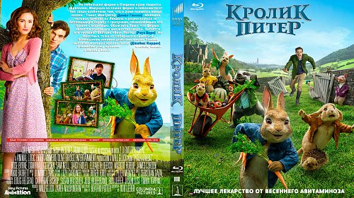 Кролик Питер / Peter Rabbit (2017)