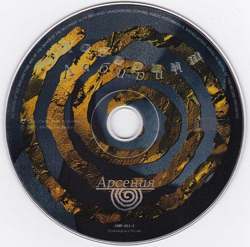 Арсения - Лабиринт (2001)
