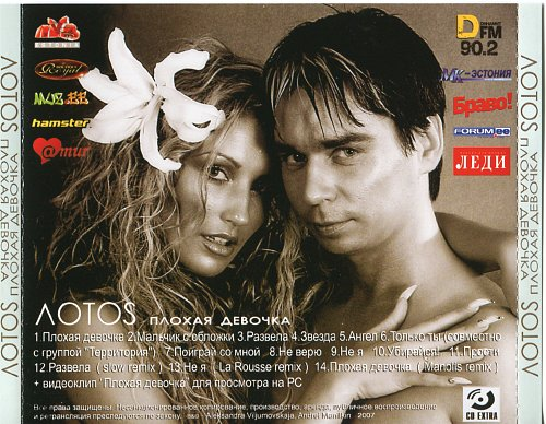 Лотоs - Плохая Девочка (2007)