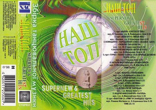 Наш топ (1998)