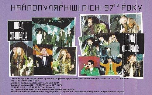 Парад хіт-парадів (1998)