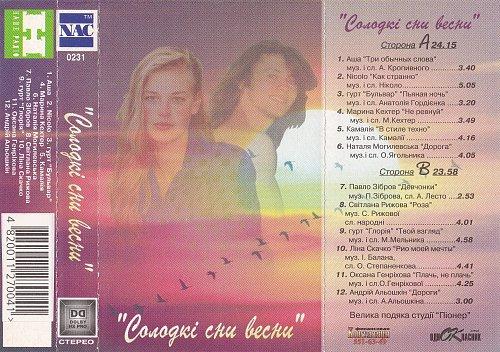 Солодкі сни весни (1998)