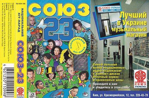 Союз 23. Национальный Хит Парад (1998)