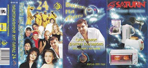 Национальный хит-парад (1999)