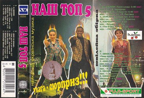 Наш топ 5 (1999)
