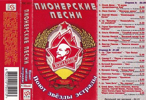Пионерские песни (1999)