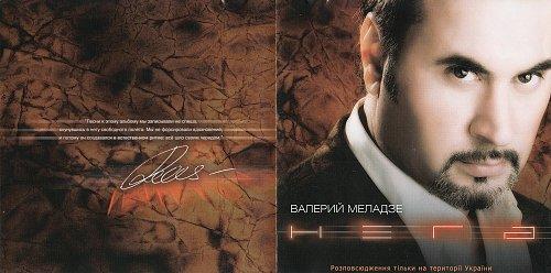 Меладзе Валерий - Нега (2003)