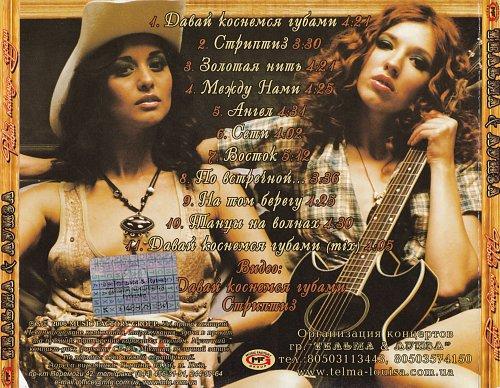 Тельма & Луиза - Давай Коснёмся Губами (2006)