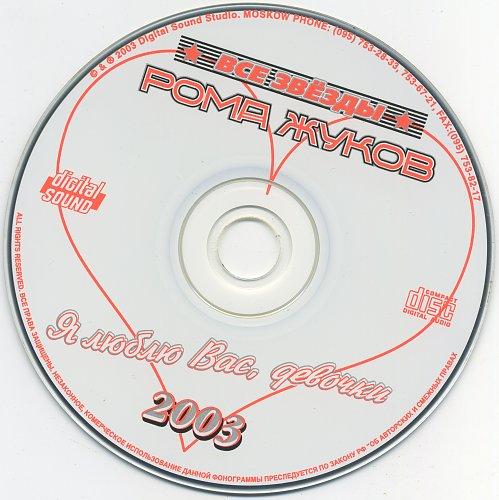 Жуков Рома - Я Люблю Вас, Девочки 2003 (2003)