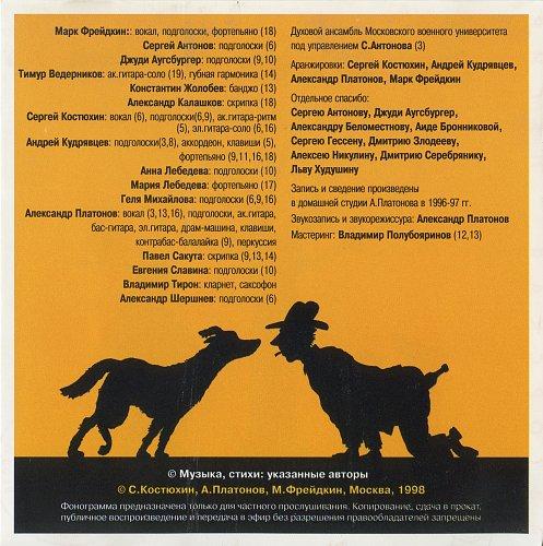 Фрейдкин Марк - Эта Собачья Жизнь (1998)
