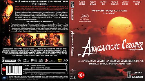 Апокалипсис сегодня / Apocalypse Now (1979)