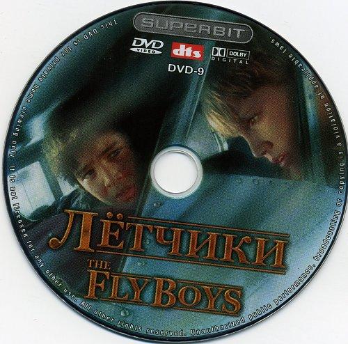 Летчики / Sky Kids (2008)