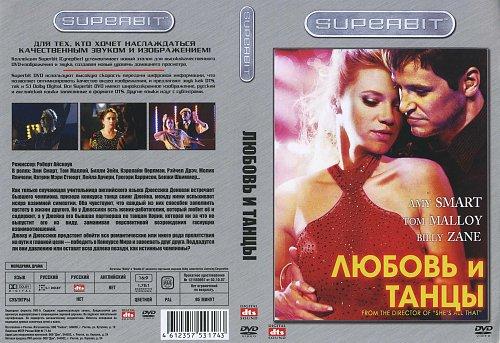 Любовь и Танцы / Love N' Dancing (2009)