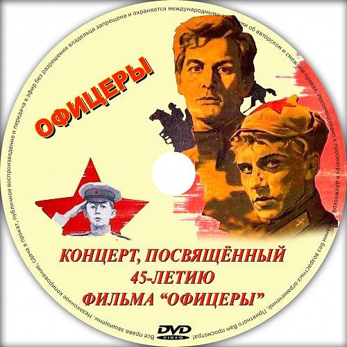 """Концерт, посвящённый 45-летию фильма """"Офицеры"""" (2016)"""