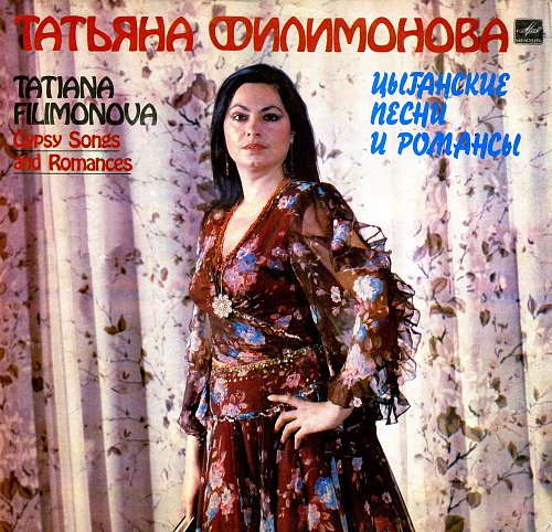 Филимонова Татьяна - Цыганские песни и романсы (1985) [LP С60 21479 005]