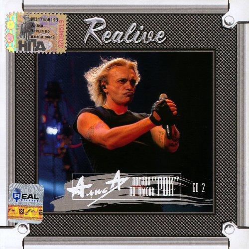 АлисА - Звезда по имени ''РОК'' (2007 Real records) 2CD