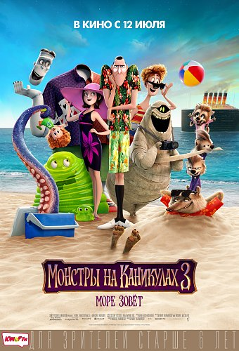 Монстры на каникулах 3: Море зовёт / Hotel Transylvania 3: Summer Vacation (2018)