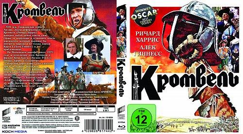 Кромвель / Cromwell (1970)
