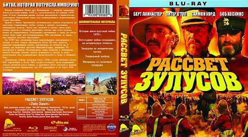 Боевой рассвет зулусов / Рассвет зулусов / Zulu Dawn (1979)