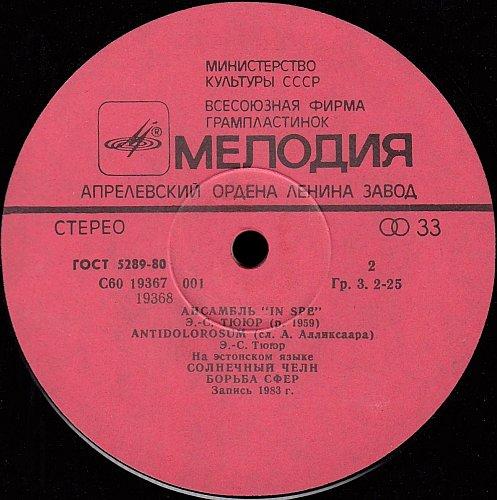 Ин спе, ансамбль / In Spe (Эстония) - 1. Sümfoonia Seitsmele Esitajale (1983) [LP С60 19367 001]