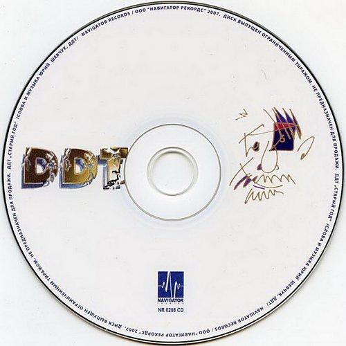 ДДТ - Старый Год (2007,Сингл)