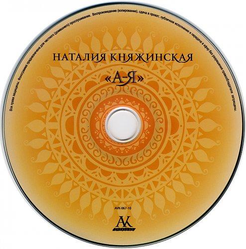 Княжинская Наталия - А - Я (2010)