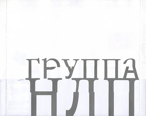 НЛП & Кашин Павел - Навеяно Лермонтовым и Пушкиным (2006)