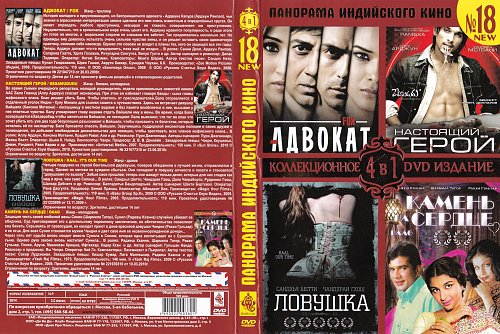 Панорама Индийского Кино № 18