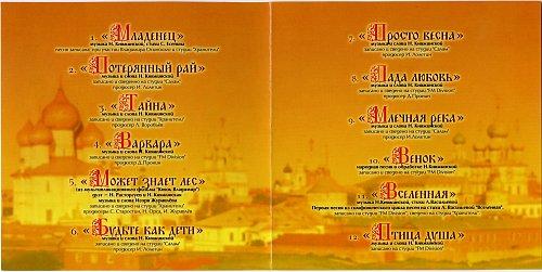 Княжинская Наталия - Млечная река (2007)