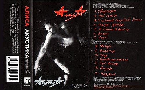 АлисА - Акустика Часть 2 Ленинград 1985 (1997 Extraphone, Россия)