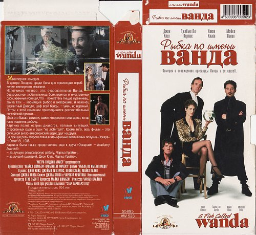 A Fish Called Wanda / Рыбка по имени Ванда (1988)