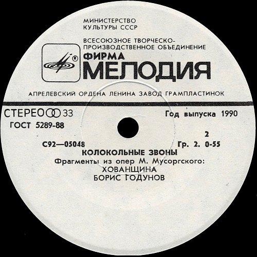 Колокольные звоны (1974) [EP С92-05047-48]