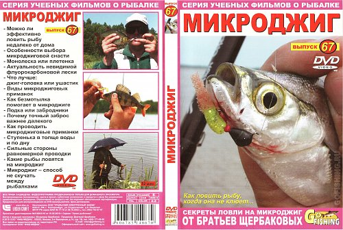 Учебные фильмы о рыбалке от братьев Щербаковых (2003 - 2010)