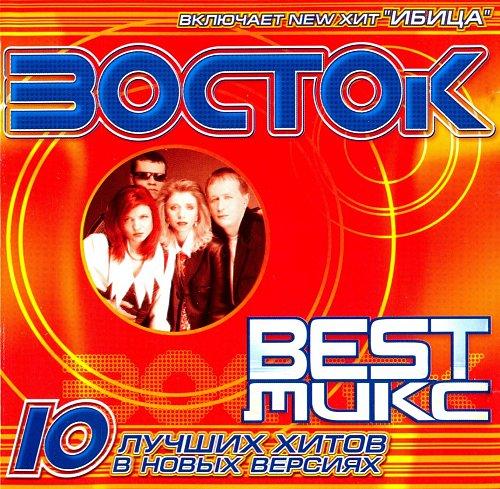 Восток - Best микс (1998)