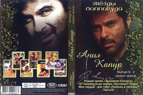 Анил Капур / Anil Kapoor