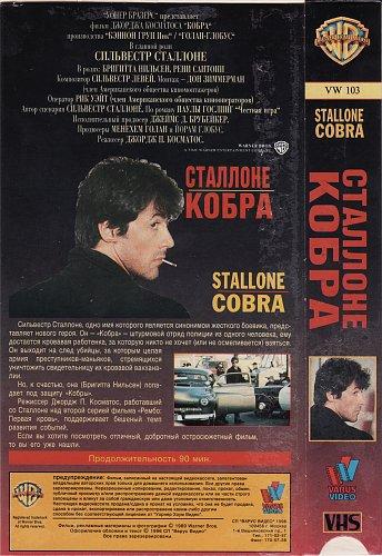 Cobra / Кобра (1986)