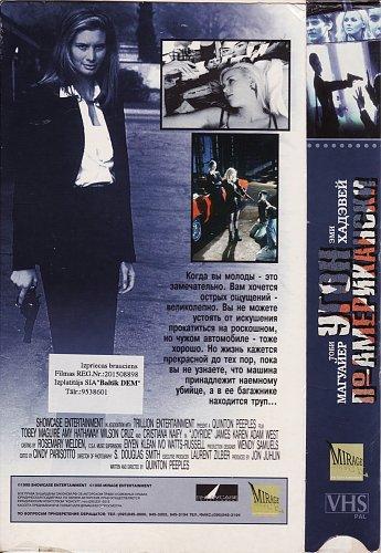 Joyride / Радостная поездка / Угон по - американски (1997)