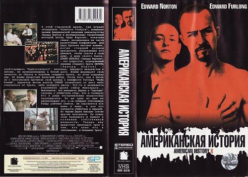 American History X / Американская история X (1998)