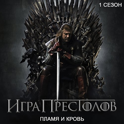 Игра престолов (Game of Thrones) (2011)