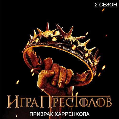 Игра престолов (Game of Thrones) (2012)