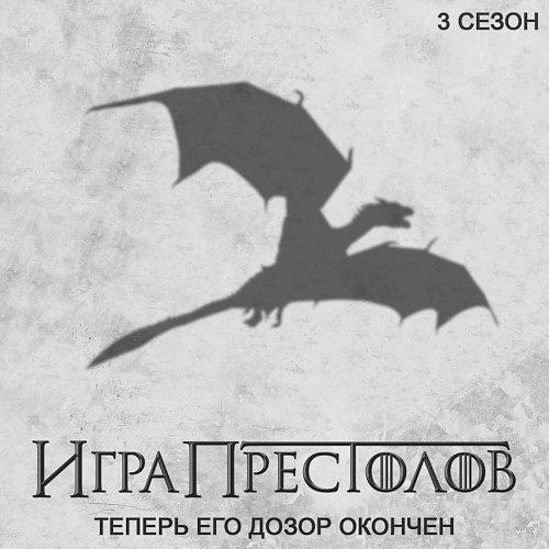 Игра престолов (Game of Thrones) (2013)