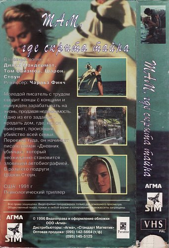 Where Sleeping Dogs Lie / Там, где покоится зло / Там, где скрыта тайна (1991)
