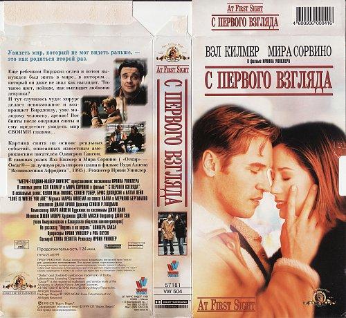 At First Sight / С первого взгляда (1999)