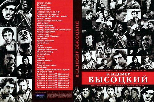 Высоцкий Владимир - Биография, тексты песен, фильмография (2003)