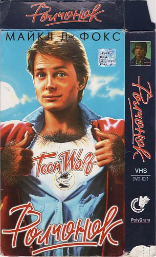 Teen Wolf / Волчонок (1985)