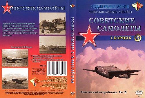 Советские самолёты. Реактивный истребитель Як-15 (2007)