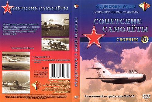 Советские самолёты. Реактивный истребитель МиГ-15 (2007)